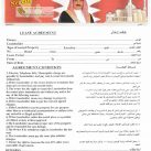 bahrain lease agreement
